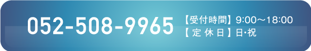 052-508-9965